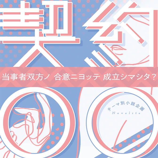 テーマ別小説企画Novelite テーマ「契約○○」
