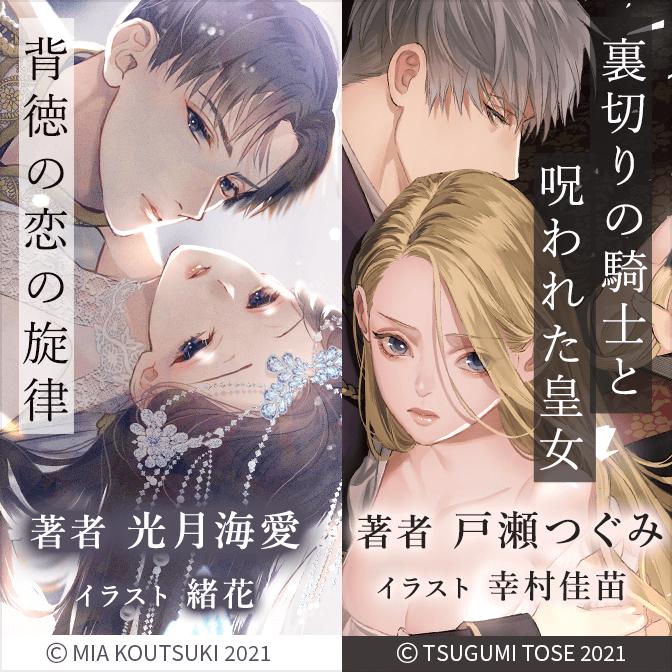 「重すぎる愛 」短編小説コンテスト 受賞作品が続々発売!