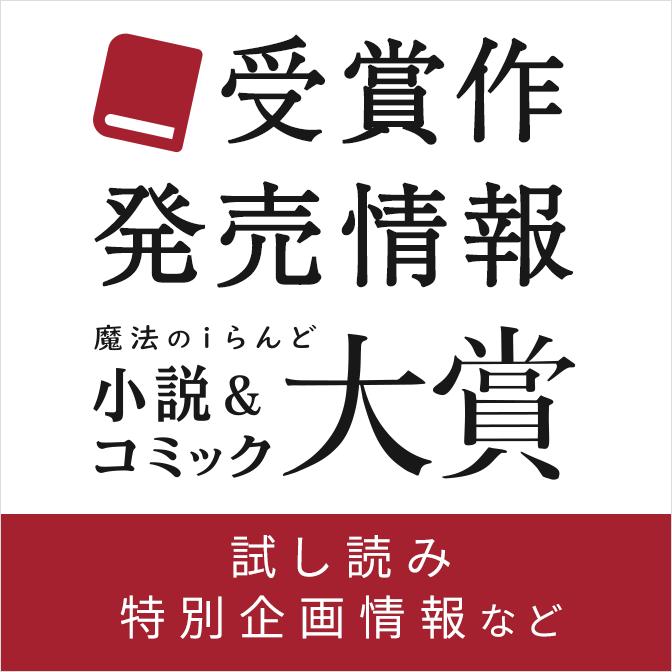 魔法のiらんど大賞2020 受賞作刊行情報