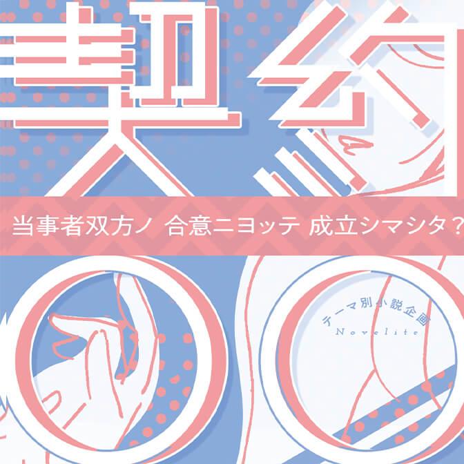 テーマ別小説企画Novelite「契約○○」特集