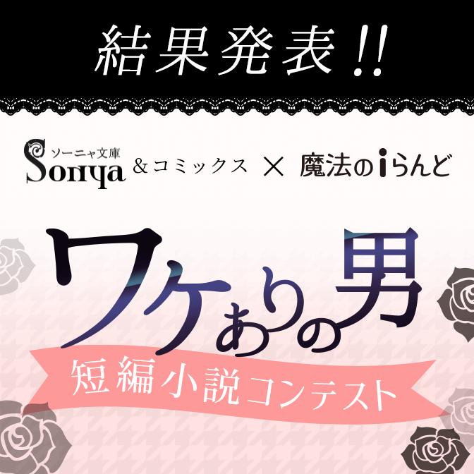 【結果発表】ソーニャ文庫&コミックス×魔法のiらんどコラボコンテスト