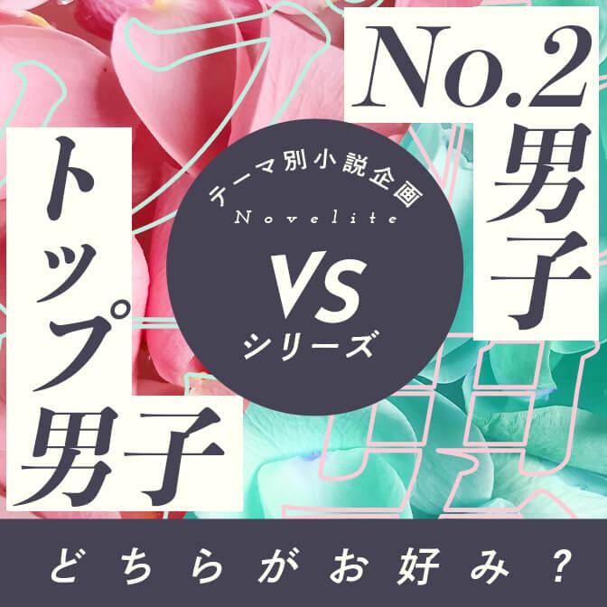 テーマ別小説企画Novelite「トップ男子vsNo.2男子」