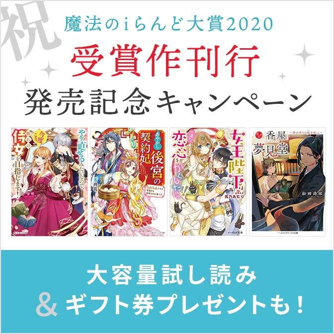 魔法のiらんど大賞2020受賞作キャンペーン