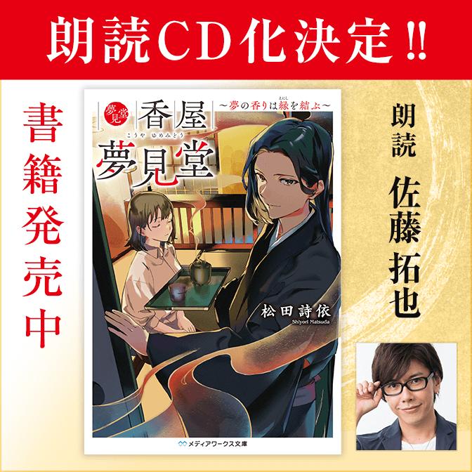 「夢見堂」好評発売中!朗読CD化決定!