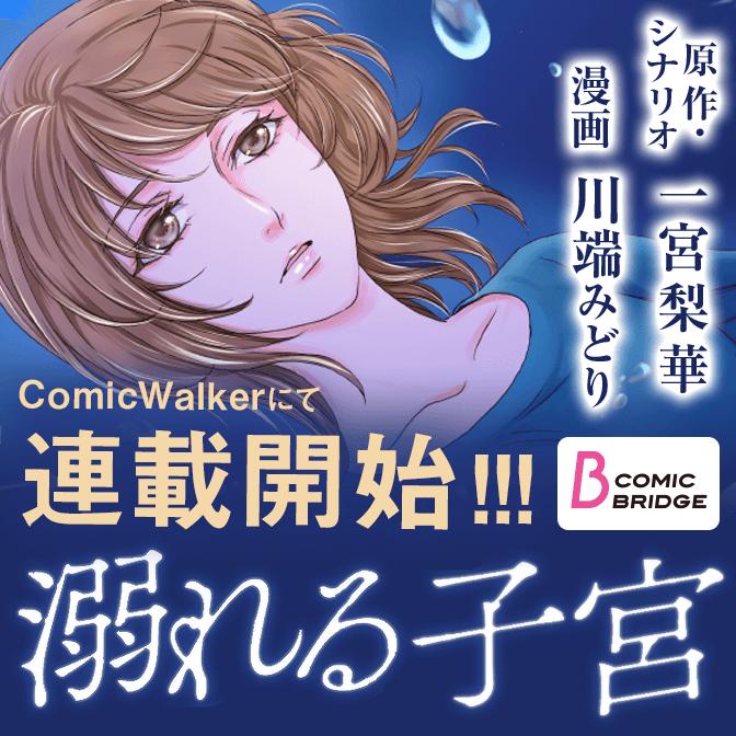 「溺れる子宮」9/29よりCOMIC BRIDGEで連載開始!