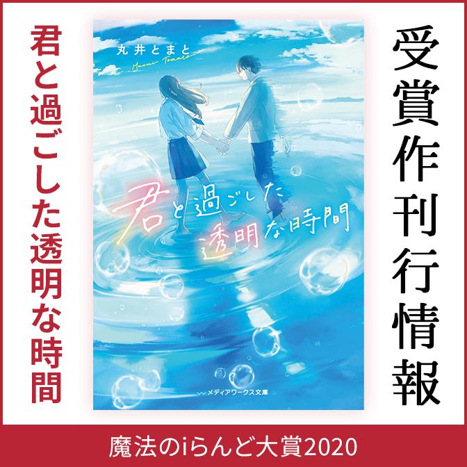「君と過ごした透明な時間」本日発売!