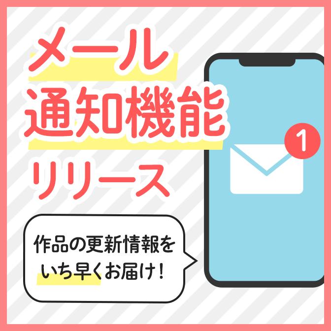 【新機能予告】メール通知機能のお知らせ