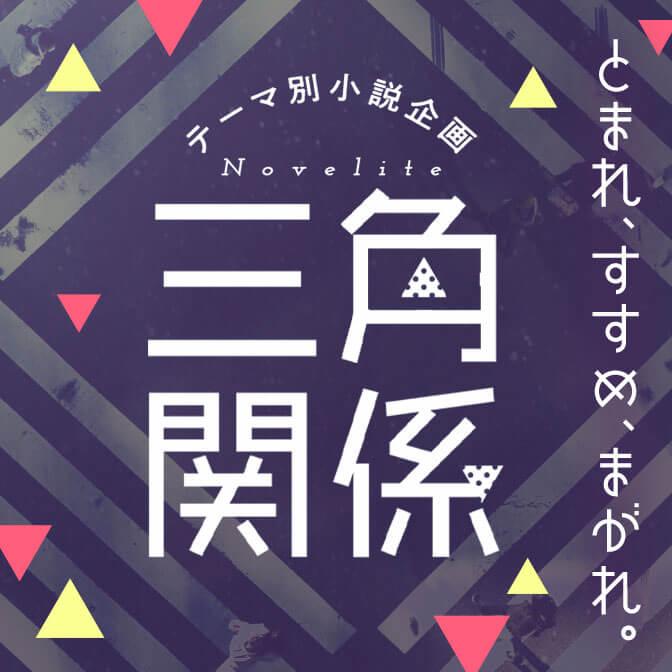 テーマ別小説企画Novelite テーマ「三角関係」