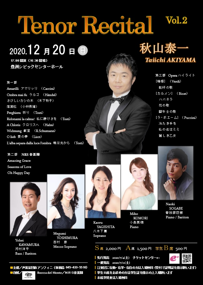 秋山泰一 Tenor Recital Vol.2