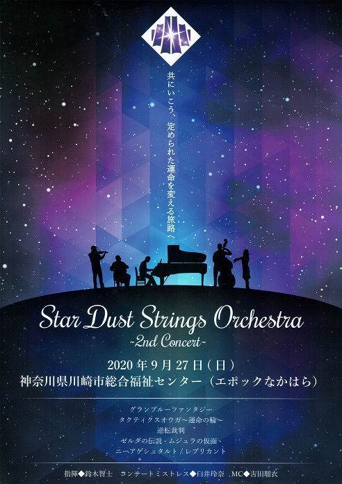 Star Dust Strings Orchestra
