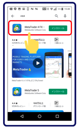 MetaTrader4のインストール画面