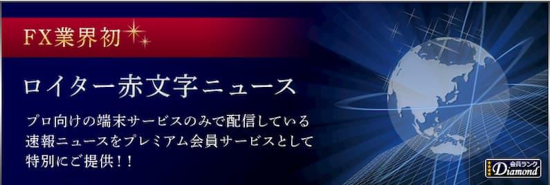 ロイター赤文字ニュースの宣材写真