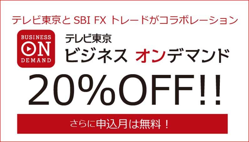 テレビ東京ビジネスオンデマンド20%OFFキャンペーン
