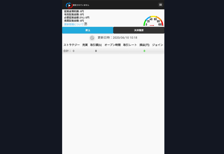 シストレ24アプリのログイン画面