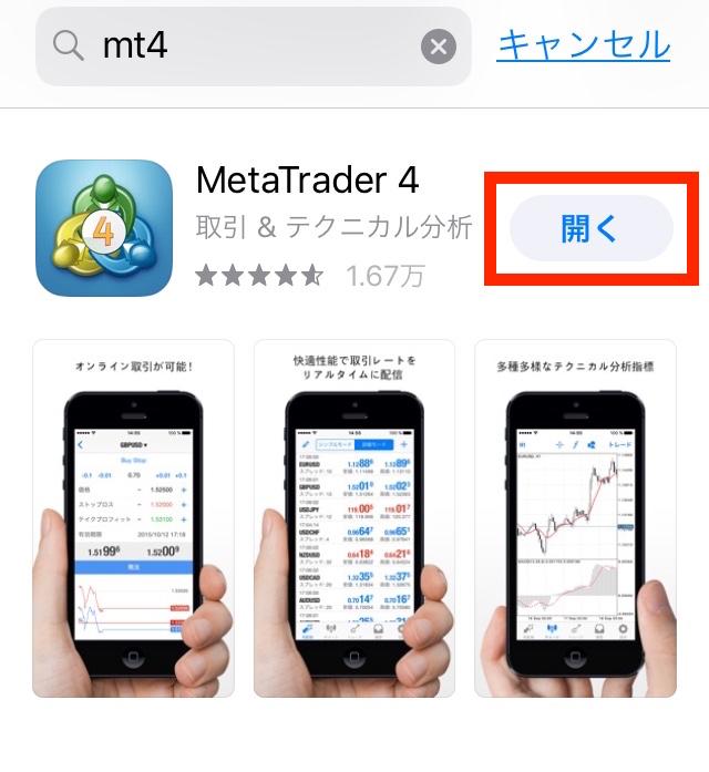 MetaTrader4を開く画面