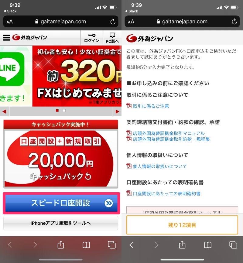 外為ジャパンのホームページ