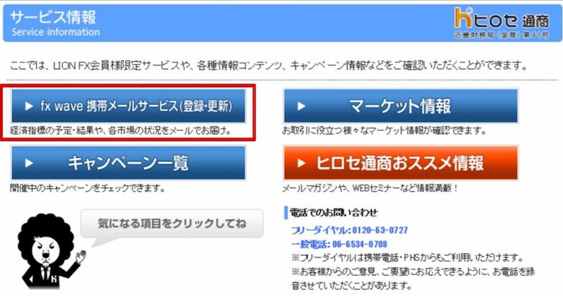 ケータイメールサービス設定画面