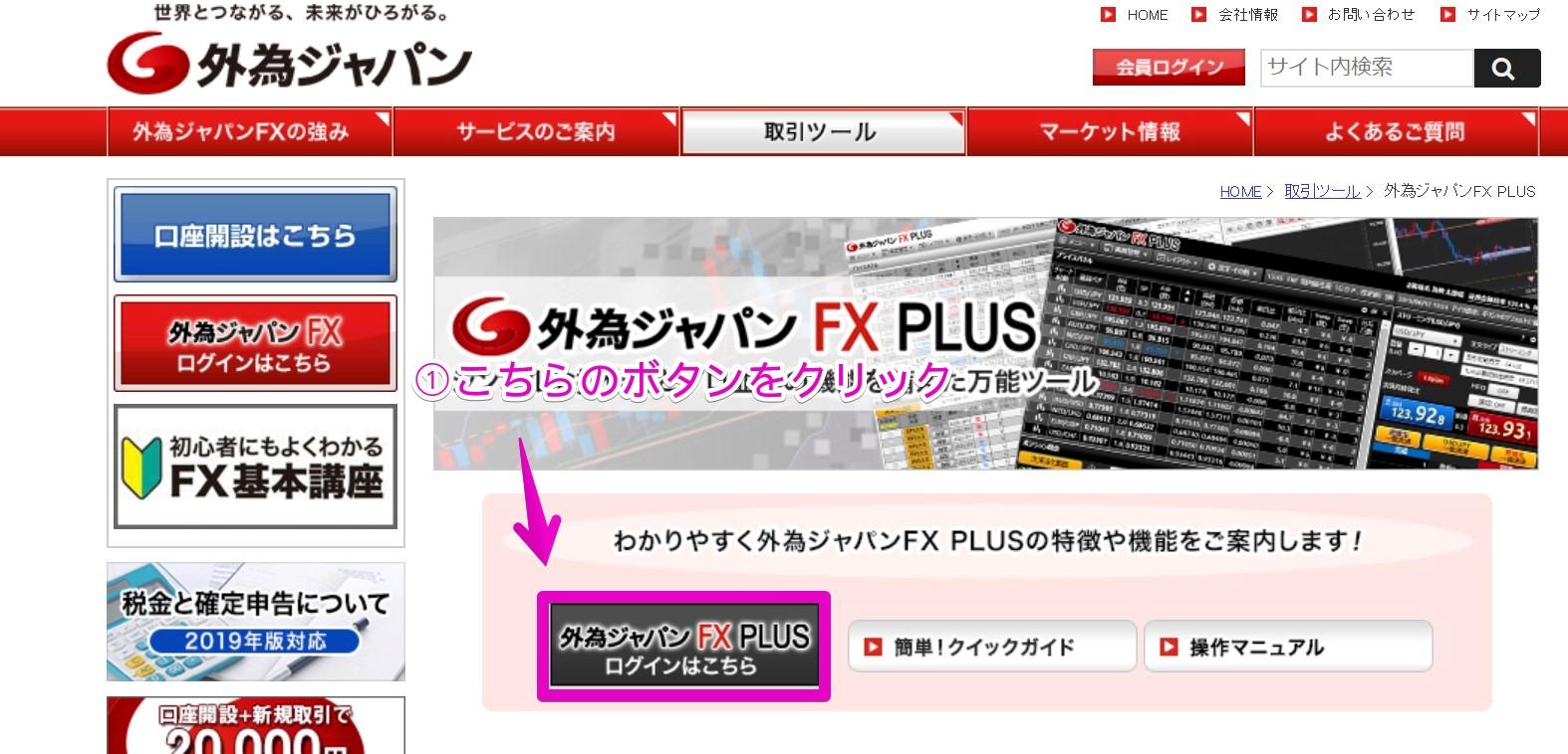 FXplusのホームページ