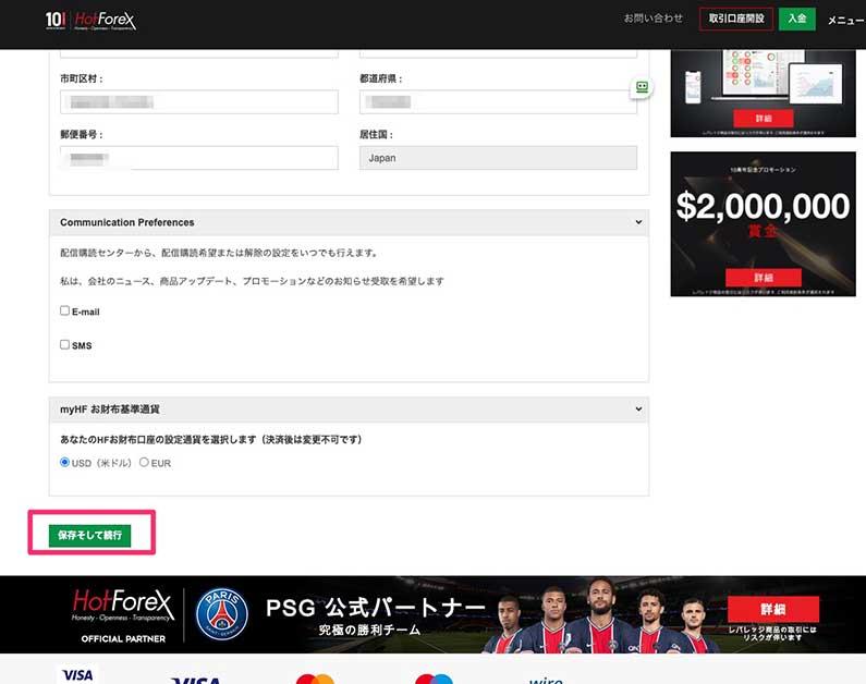 hotforex口座登録4