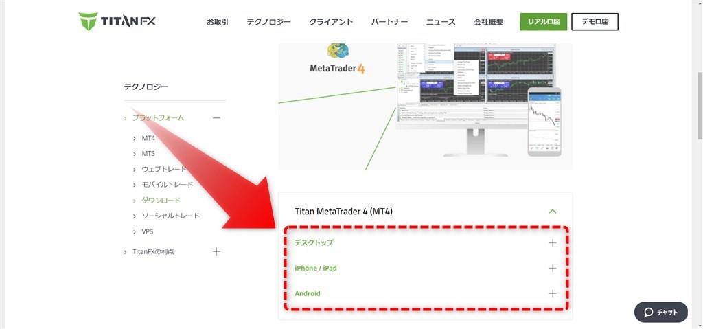 タイタンFX ダウンロード画面3