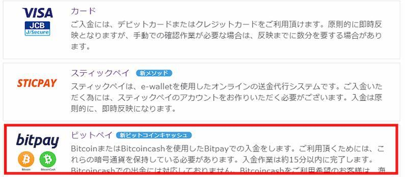 fxaxiory_bitpay3
