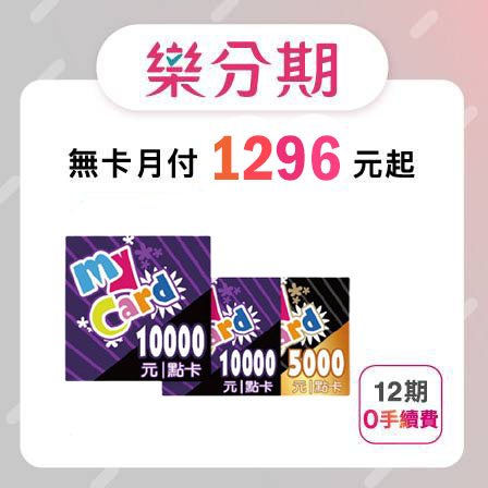 MyCard 25000點 遊戲點數-先拿後pay