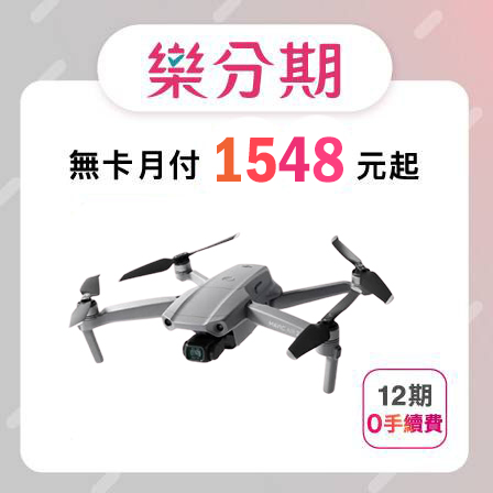 【DJI】 Mavic Air 2 空拍機-暢飛套裝-先拿後pay