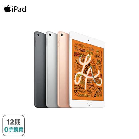 【Apple】 iPad mini 256G Wi-Fi 7.9吋