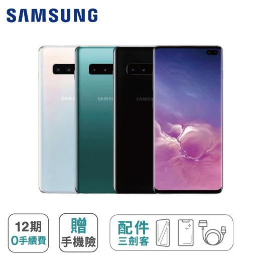 【Samsung】S10 (128G) ※加贈手機配件三件組(9H鋼化玻璃保護貼+防摔空壓殼+手機充電線 )  ※加碼再贈 手機螢幕破裂保障 5000 元
