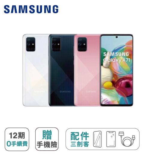 【Samsung】Galaxy A71 8G/128G 雙卡八核後置四鏡頭智慧手機 ※加贈手機配件三件組 (9H鋼化玻璃保護貼+防摔空壓殼+手機充電線) ※加碼再贈 手機螢幕破裂保障 5000 元