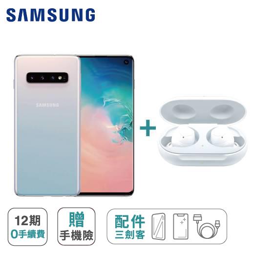 【Samsung】S10 (128G) + Galaxy Buds+ 無線藍牙耳機 ※加贈手機配件三件組 (9H鋼化玻璃保護貼+防摔空壓殼+手機充電線) ※加碼再贈 手機螢幕破裂保障 5000 元