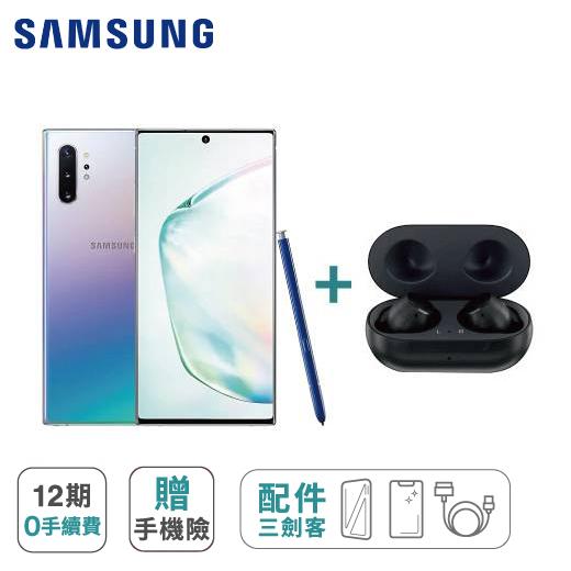 【Samsung】Galaxy Note 10 PLUS (12GB+256GB) + Galaxy Buds+ 無線藍牙耳機 ※加贈手機配件三件組 (9H鋼化玻璃保護貼+防摔空壓殼+手機充電線)