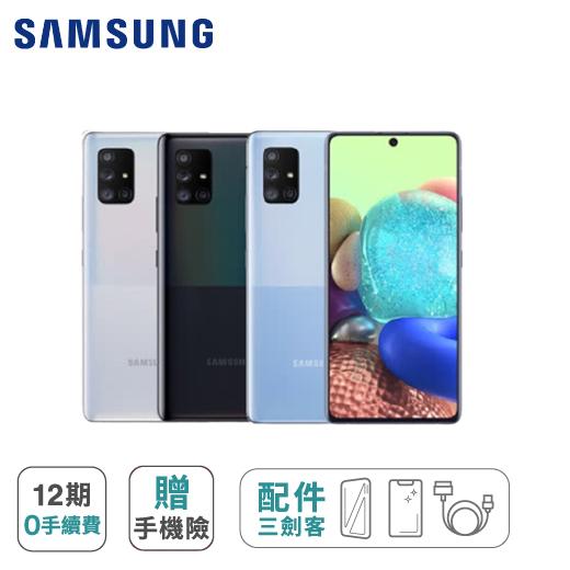 【Samsung】Galaxy A71 5G (8G/128G)※加贈手機配件三件組(9H鋼化玻璃保護貼+防摔空壓殼+手機充電線) ※加碼再贈 手機螢幕破裂保障 5000 元