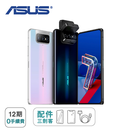 【ASUS】ZENFONE 7 (ZS670KS) 6G/128G ※加贈手機配件三件組(9H鋼化玻璃保護貼+防摔空壓殼+手機充電線)