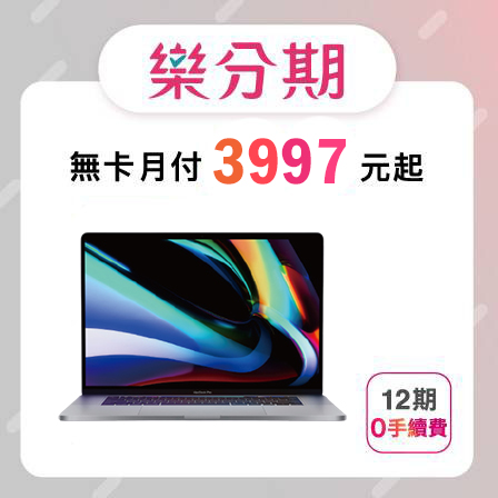 【Apple】Macbook Pro16吋(2.6GHz 6 核心處理器/512GB)-先拿後pay