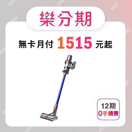 【Dyson】V11 Absolute Extra吸塵器(SV15)-先拿後pay