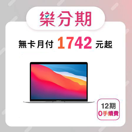 【Apple】MacBook Air 13.3吋 (M1晶片 8核心CPU 與 7核心GPU 256G SSD)-先拿後pay