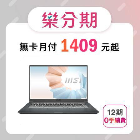 【MSI】Modern 15 A11M-204TW-GG51135U8GXXDX10MH Modern系列輕薄商務筆電(i5-1135G7/8G/512G PCIe/15吋FHD/W10/白色背光鍵