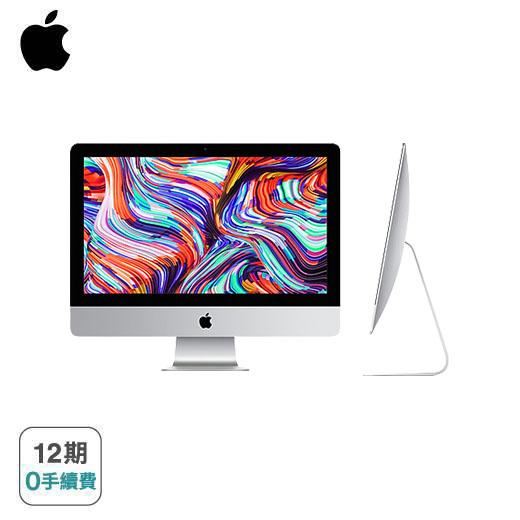 【Apple】iMac 21.5吋 3.0GHz 六核心 第8代 i5/8G/256G SSD(MHK33TA/A)
