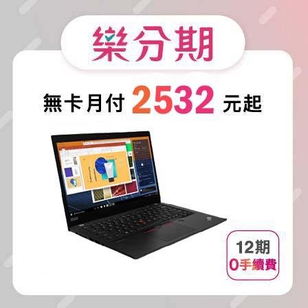 【Lenovo】ThinkPad X13 20T2S0A100-3Y 黑(i7-10510U/16G/512G PCIe/W10P/FHD/13.3)-先拿後pay