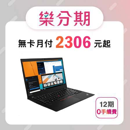 【Lenovo】ThinkPad T14s 20T0S16T00-3Y 黑(i5-10210U/16G/512G PCIe/W10P/FHD/14)-先拿後pay