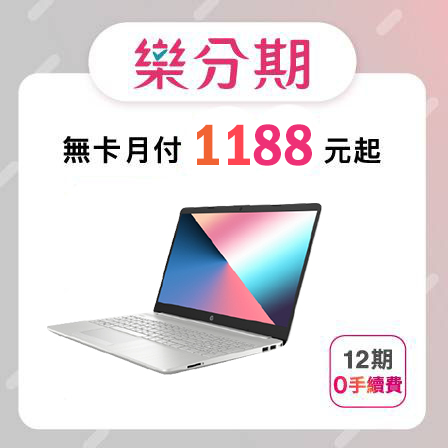 【HP】15s-du1020TX (i5-10210U/8GB/MX130-2GB/512GB PCIe/W10/FHD/15.6)-先拿後pay