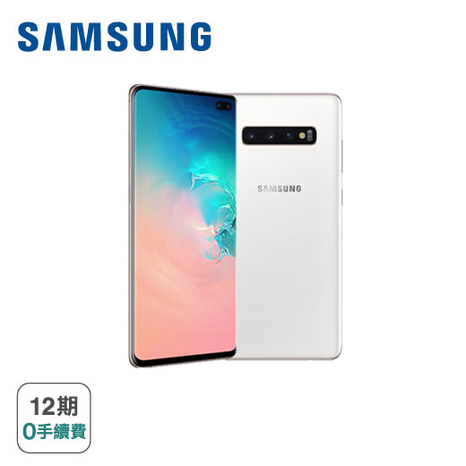 【Samsung】Galaxy S10+ (8G/128G)