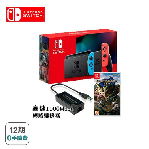 【Nintendo Switch】任天堂NSwitch主機(續航加強版)+NS有線網路卡(副廠)+魔物獵人崛起Monster Hunter Rise (中文版) 贈保護貼、卡帶盒