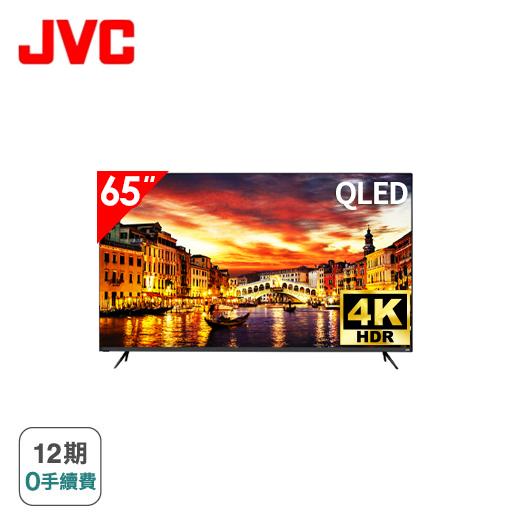 【JVC】65型 量子點廣色域 4K HDR 聯網WiFi顯示器 65KQD