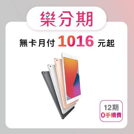 【Apple】iPad 第8代 128G Wi-Fi + Cellular 10.2吋-先拿後pay