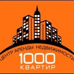 1000 КВАРТИР