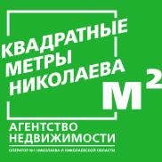 """АН """"Квадратные метры Николаева"""""""