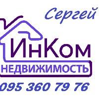 Инком Сергей Луганск