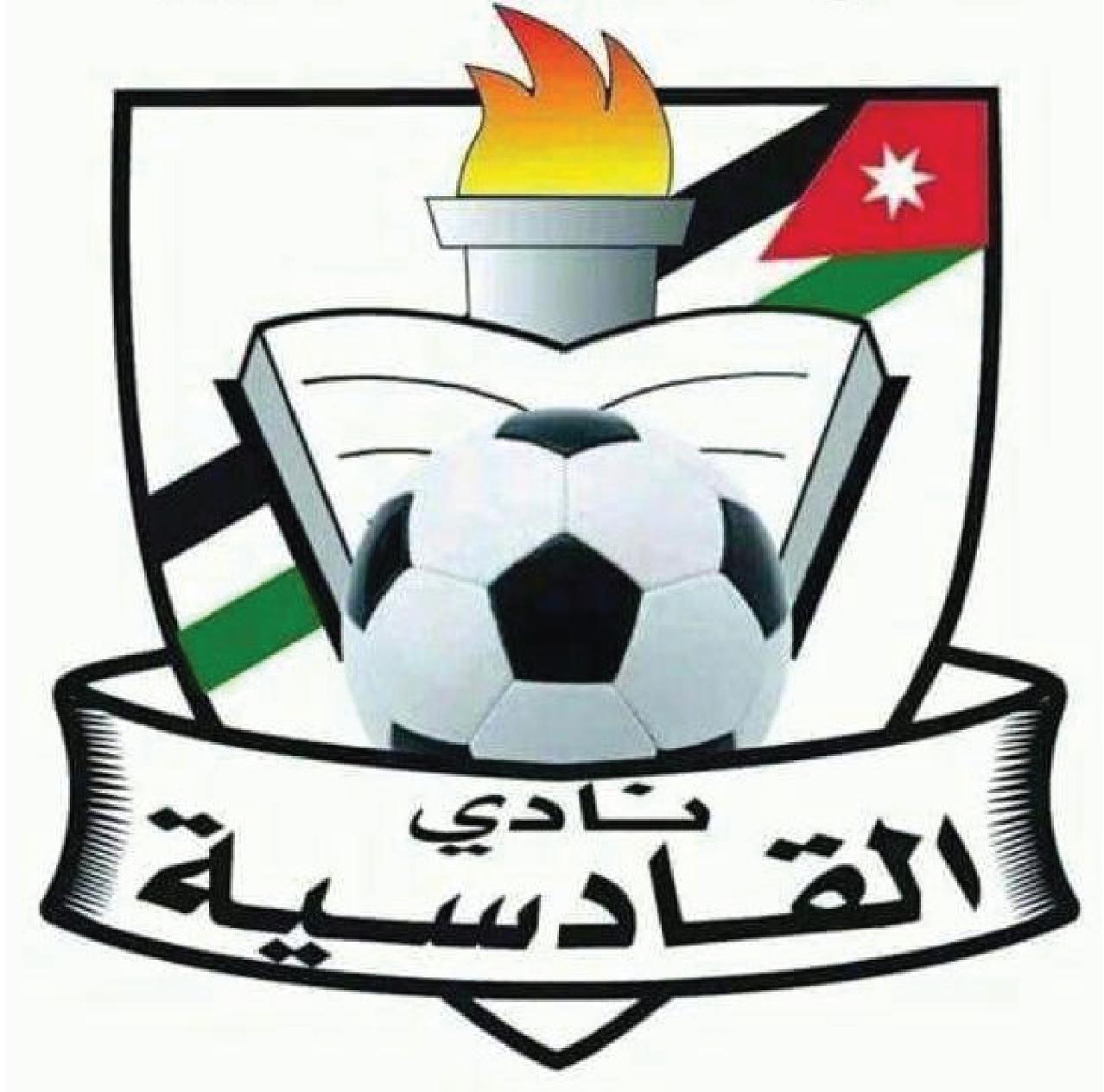 Al qadeseyh
